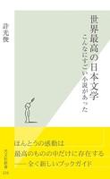 世界最高の日本文学〜こんなにすごい小説があった〜