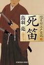 死笛 隠目付江戸日記 (一)