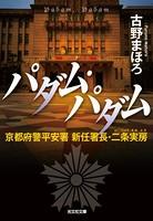 パダム・パダム〜京都府警平安署 新任署長・二条実房〜