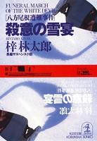 殺意の雪宴〜八方尾根遭難事件〜