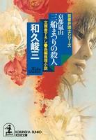 京都嵐山 三船まつりの殺人