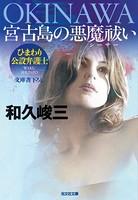 OKINAWA 宮古島の悪魔祓い(シーサー)