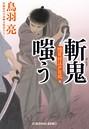 斬鬼嗤う 隠目付江戸日記 (九)