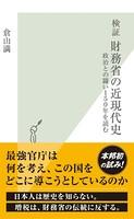 検証 財務省の近現代史〜政治との闘い150年を読む〜