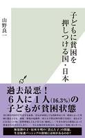 子どもに貧困を押しつける国・日本