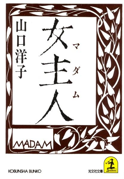 女主人(マダム)