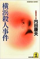 横浜殺人事件