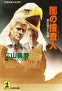 闇の捜査人 (ハンター・コップ)〜無法戦士・雷神〜