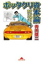 ボッタクリ資本論〜ゼニが来るヤツ逃げるヤツ〜
