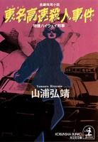 東名高速殺人事件