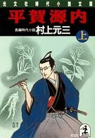 平賀源内(上・下合冊版)