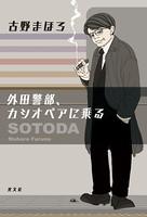 外田警部シリーズ