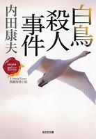 日本の旅情×傑作トリック