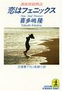 恋はフェニックス〜湘南探偵物語〜