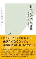 日本の居酒屋文化〜赤提灯の魅力を探る〜