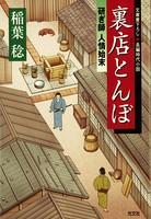裏店 (うらだな)とんぼ〜研ぎ師人情始末〜