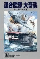 新・太平洋戦記