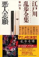 悪人志願〜江戸川乱歩全集 第24巻〜
