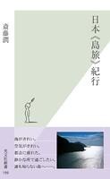 日本《島旅》紀行