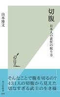 切腹〜日本人の責任の取り方〜