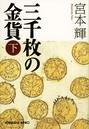 三千枚の金貨 (下)