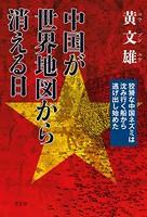 中国が世界地図から消える日〜狡猾な中国ネズミは沈み行く船から逃げ出し始めた〜