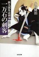 一万石の刺客〜新九郎外道剣 (四)〜