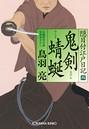 鬼剣 (きけん) 蜻蜒 (やんま) 隠目付江戸日記 (四)