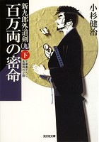 新九郎外道剣