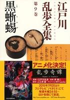 黒蜥蜴〜江戸川乱歩全集 第9巻〜