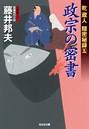 政宗の密書〜乾蔵人 隠密秘録 (五)〜