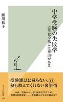 中学受験の失敗学〜志望校全滅には理由(...