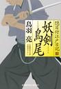 妖剣 鳥尾 (とりのお) 隠目付江戸日記 (三)