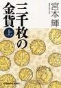 三千枚の金貨 (上)
