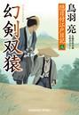 幻剣 双猿 隠目付江戸日記 (八)