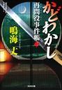 かどわかし〜再問役事件帳 (二)〜