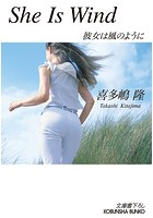 She Is Wind〜彼女は風のように〜