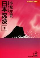 日本沈没 (下)