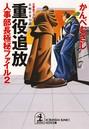 重役追放〜人事部長極秘ファイル 2〜