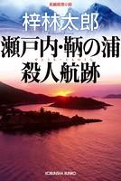 瀬戸内・鞆の浦殺人航跡