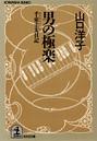 男の極楽〜千束圭太(せんぞくけいた)日記〜