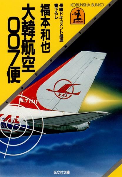 大韓航空007便