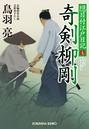 奇剣 柳剛 (りゅうごう) 隠目付江戸日記 (七)