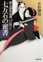七万石の密書〜新九郎外道剣 (二)〜