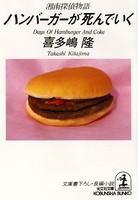 ハンバーガーが死んでいく