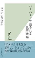 繝上�シ繝舌�シ繝峨〒隱槭i繧後k荳也阜謌ヲ逡・