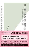 日本型「無私」の経営力〜震災復興に挑む七つの現場〜