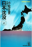 日本沈没 (上)