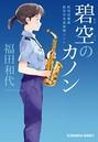 碧空のカノン〜航空自衛隊航空中央音楽隊ノート〜