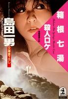 箱根七湯殺人ロケ